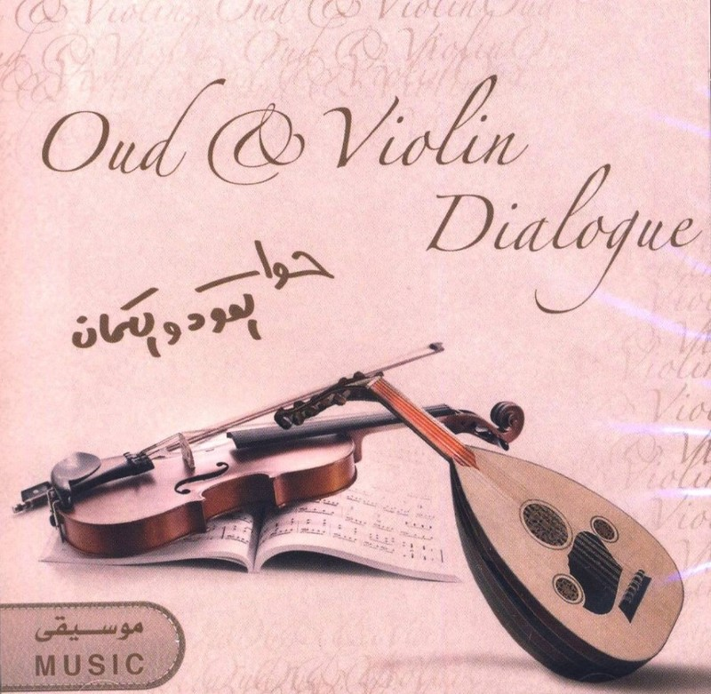 Oud & Violin Dialogue - Anwar Hariri