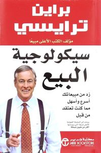 Al Psychologia Al Bayaa - Brian Tracy