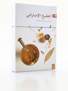 Emirati Cuisine Recipe Box [Arabic] - The Box