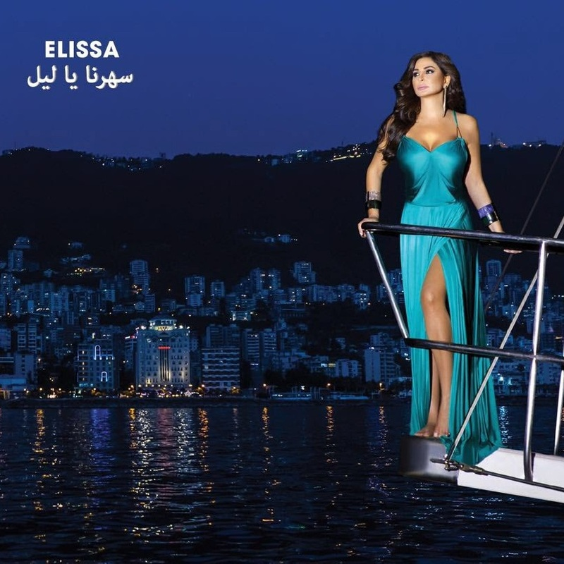 Saharna Ya Leil Arabic Music Virgin Megastore