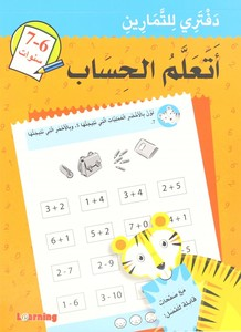 Math 6-7 Workbook