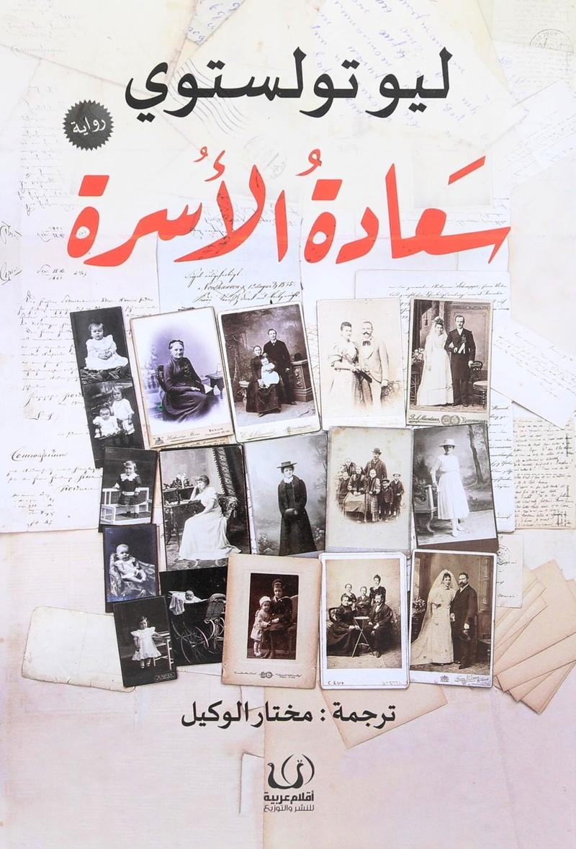 Saadat Al Usra - Leo Tolstoy